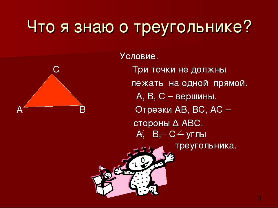 Что я знаю о треугольнике? Условие. С Три точки не должны лежать на одной пря...