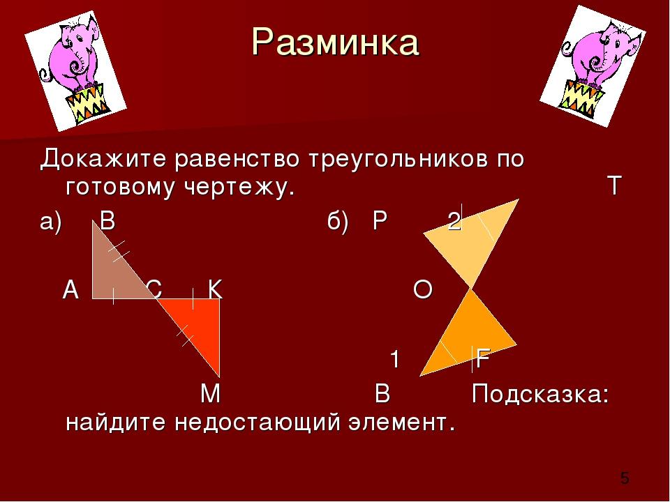 Разминка Докажите равенство треугольников по готовому чертежу. Т а) В б) Р 2...
