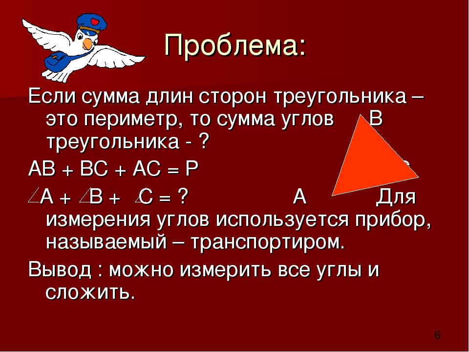 Проблема: Если сумма длин сторон треугольника – это периметр, то сумма углов...