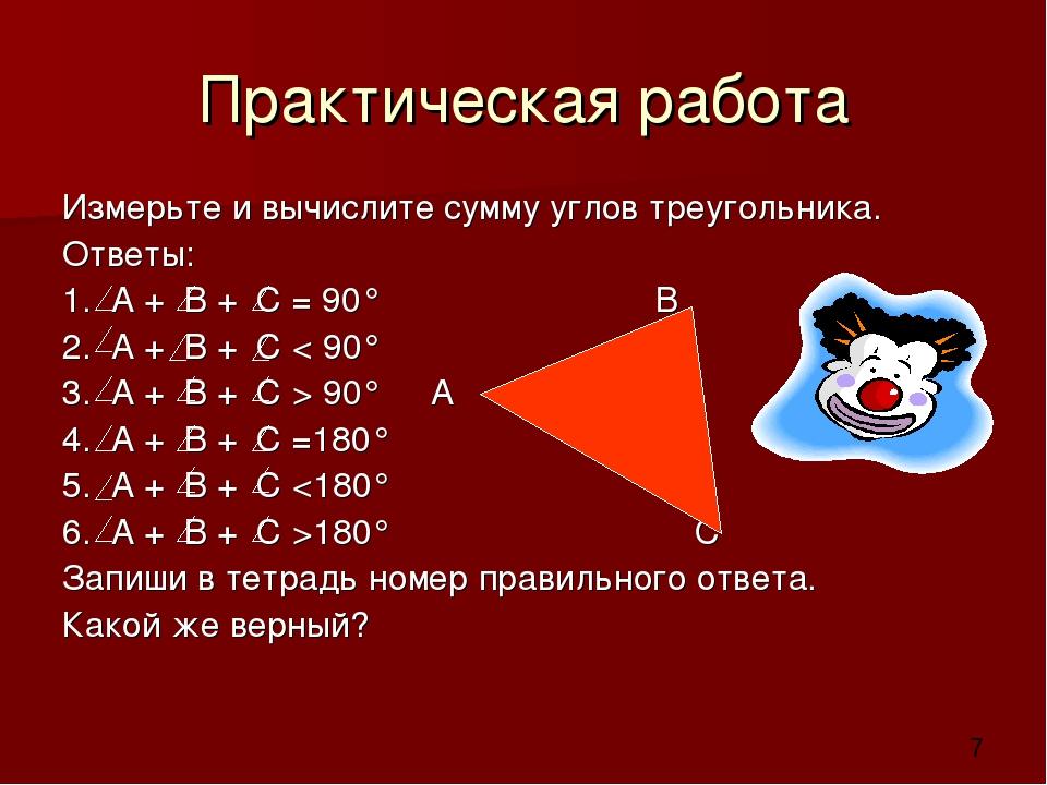 Практическая работа Измерьте и вычислите сумму углов треугольника. Ответы: 1....