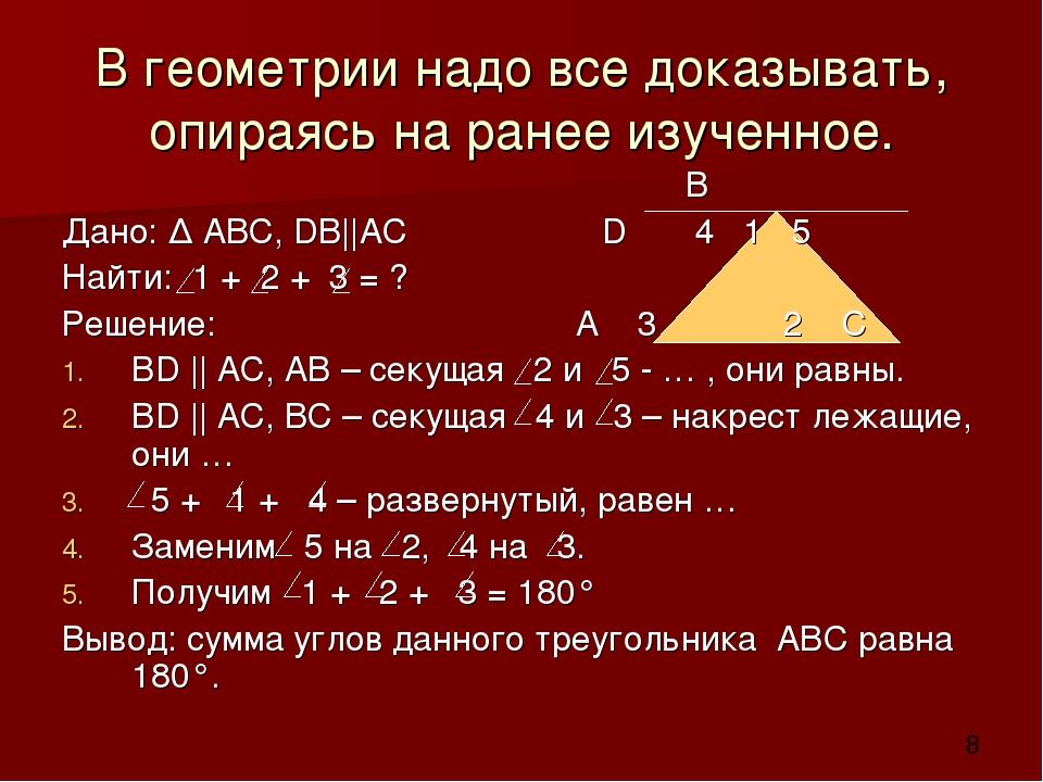 В геометрии надо все доказывать, опираясь на ранее изученное. В Дано: ∆ АВС,...
