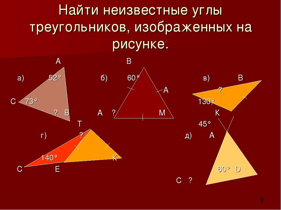 Найти неизвестные углы треугольников, изображенных на рисунке. А В а) 52° б)...