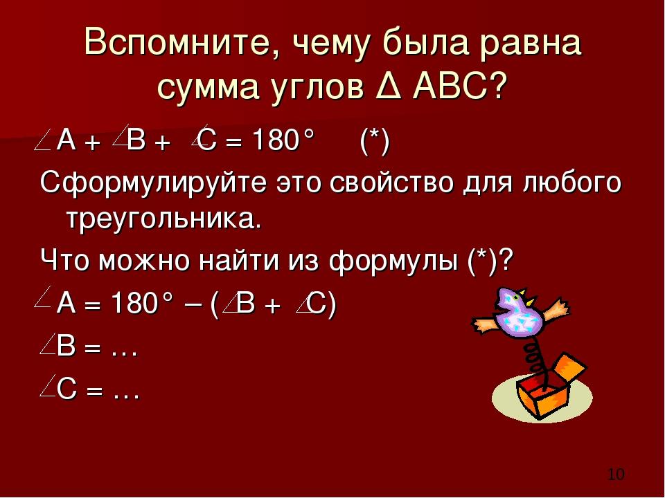 Вспомните, чему была равна сумма углов ∆ АВС? А + В + С = 180° (*) Сформулиру...