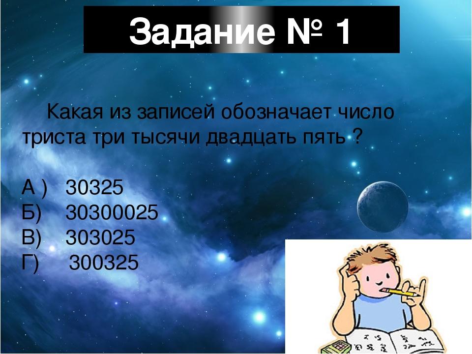 Задание № 1 Какая из записей обозначает число триста три тысячи двадцать пять...