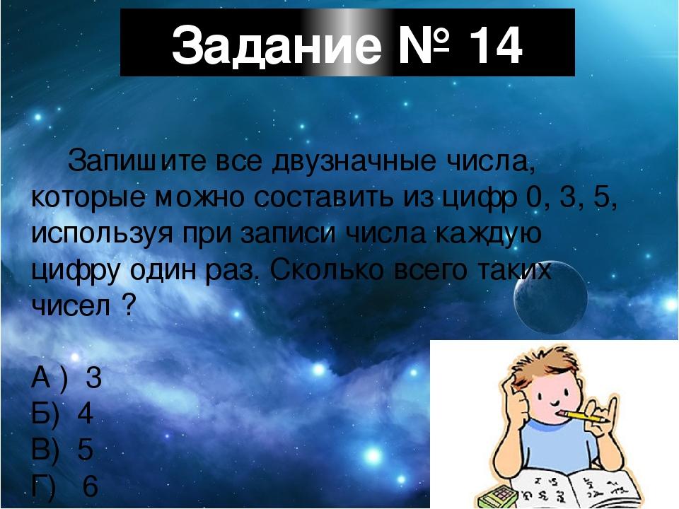Задание № 14 Запишите все двузначные числа, которые можно составить из цифр 0...