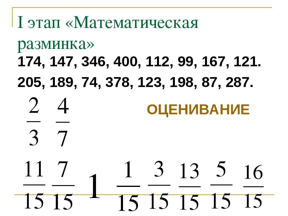 I этап «Математическая разминка» 174, 147, 346, 400, 112, 99, 167, 121. 205,...