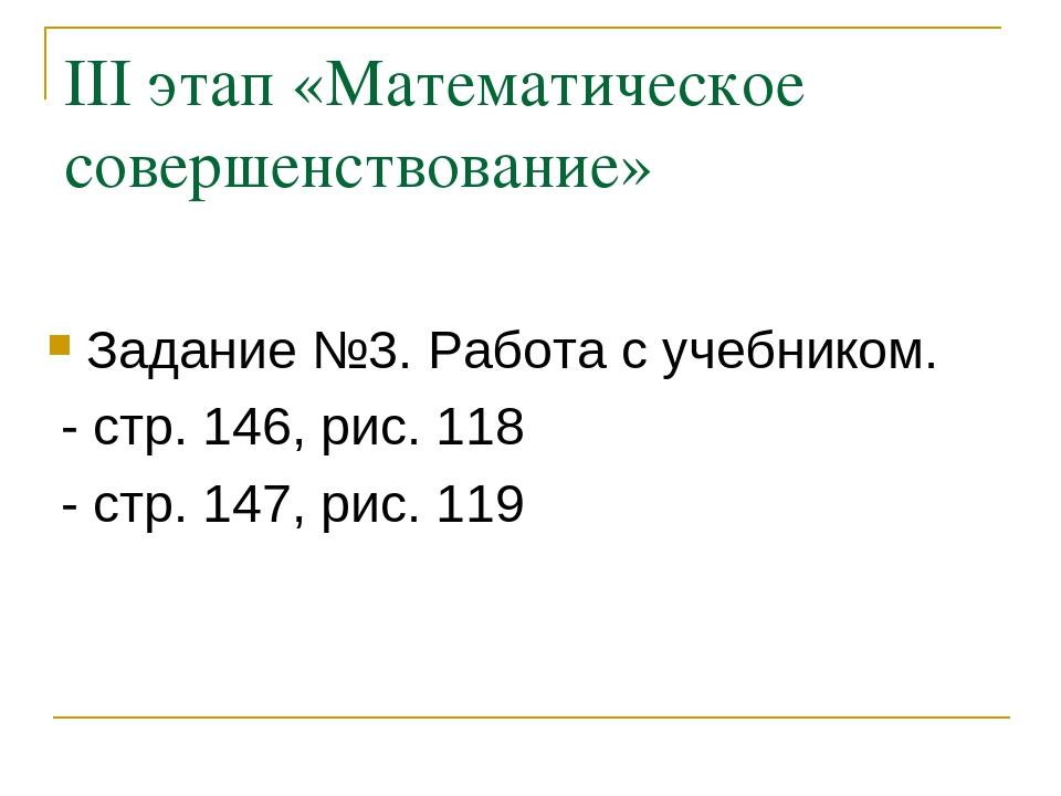 III этап «Математическое совершенствование» Задание №3. Работа с учебником. -...