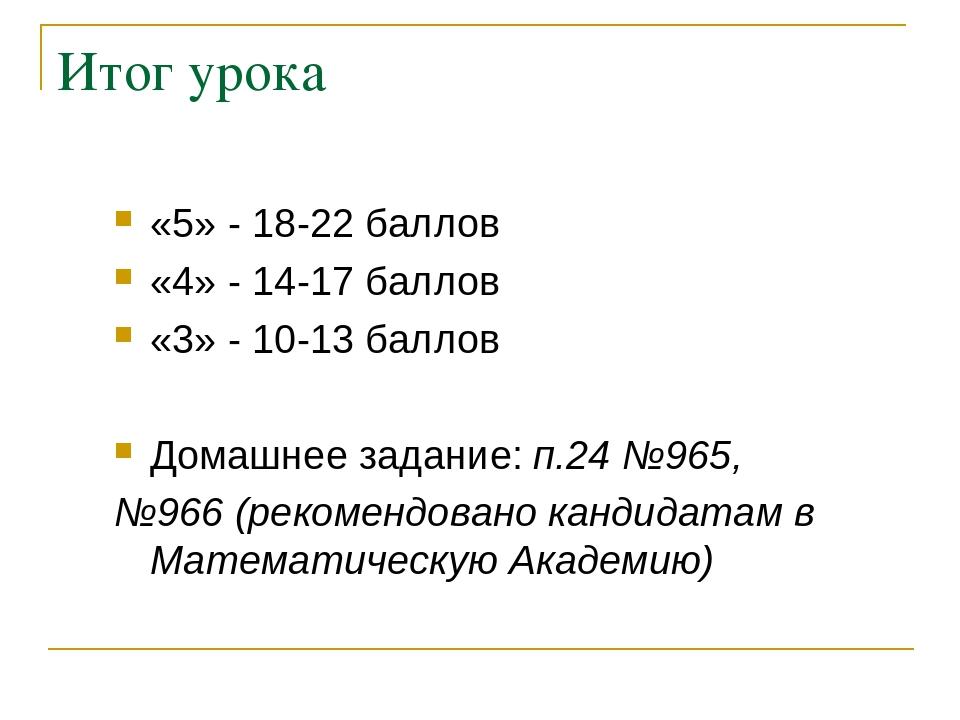 Итог урока «5» - 18-22 баллов «4» - 14-17 баллов «3» - 10-13 баллов Домашнее...