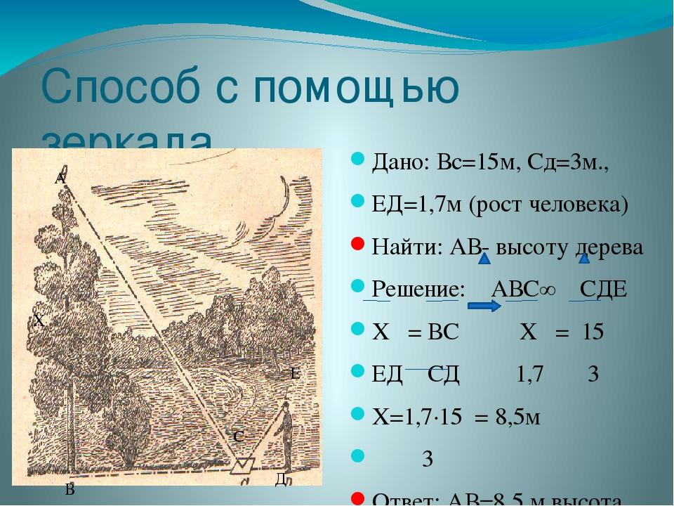 Способ с помощью зеркала Дано: Вс=15м, Сд=3м., ЕД=1,7м (рост человека) Найти:...