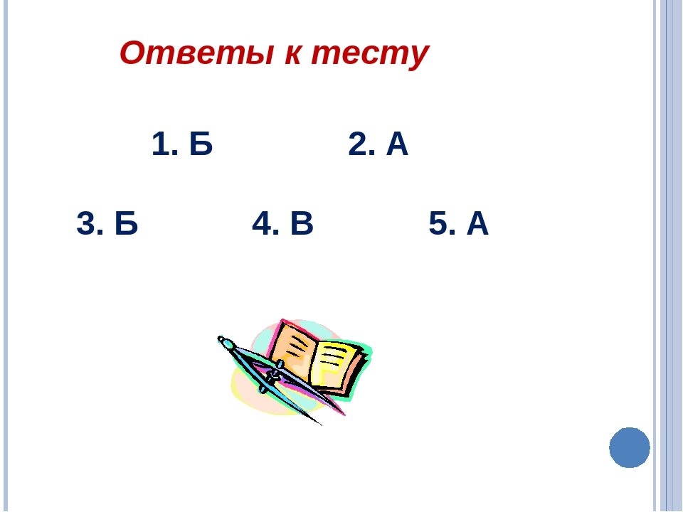 1. Б 3. Б 2. А 4. В 5. А Ответы к тесту