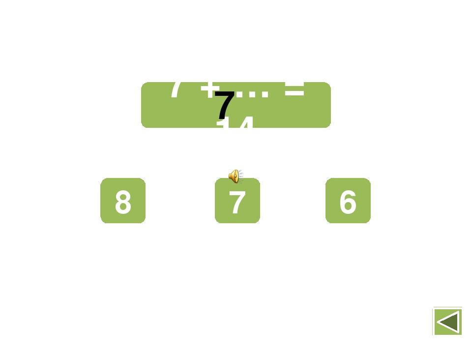 3 см и 1 см? 9 8 7 6 5 4 3 2 1 Какова сумма длин отрезков