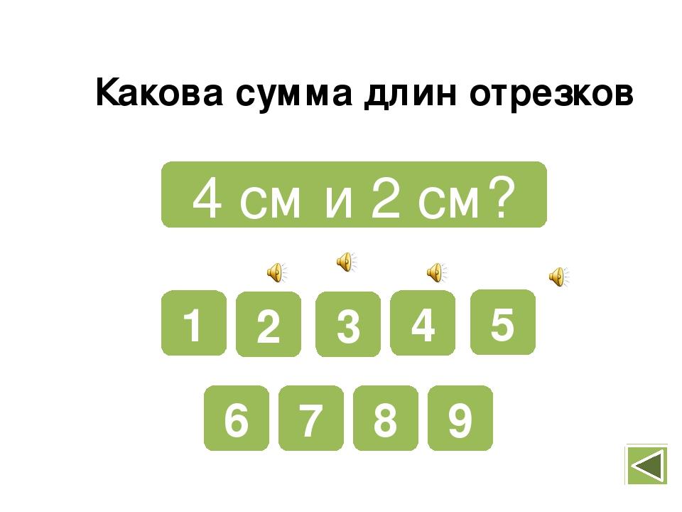 8 см и 1 см? 9 8 7 6 5 4 3 2 1 Какова сумма длин отрезков