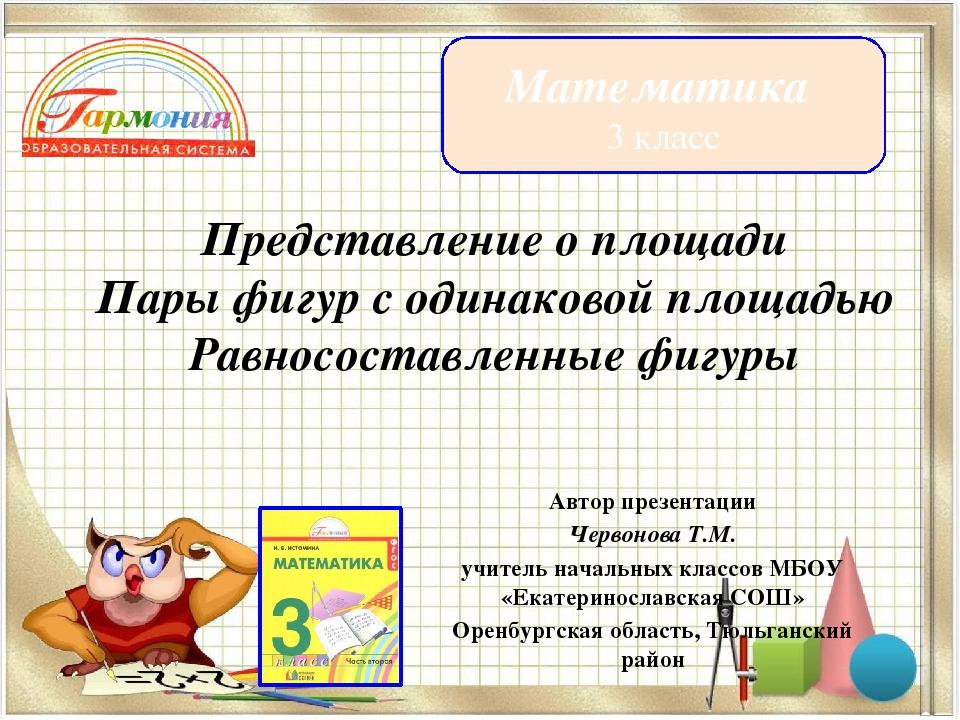 Математика 3 класс Представление о площади Пары фигур с одинаковой площадью Р...