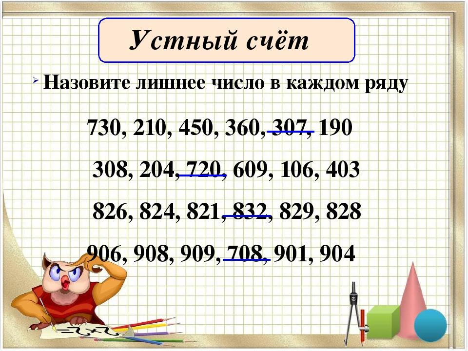 Устный счёт Назовите лишнее число в каждом ряду 730, 210, 450, 360, 307, 190...