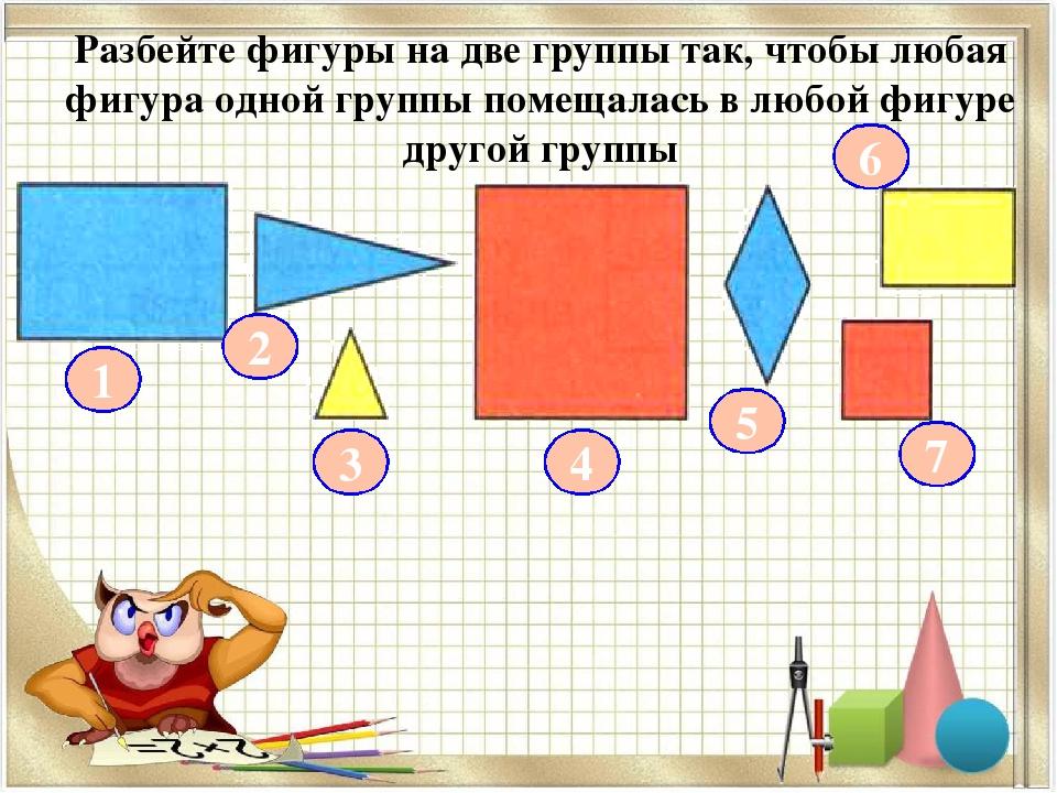 Разбейте фигуры на две группы так, чтобы любая фигура одной группы помещалась...