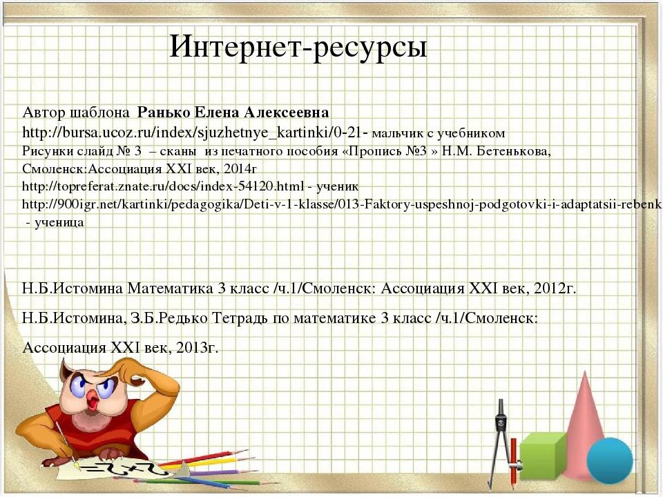 Интернет-ресурсы Автор шаблона Ранько Елена Алексеевна http://bursa.ucoz.ru/i...