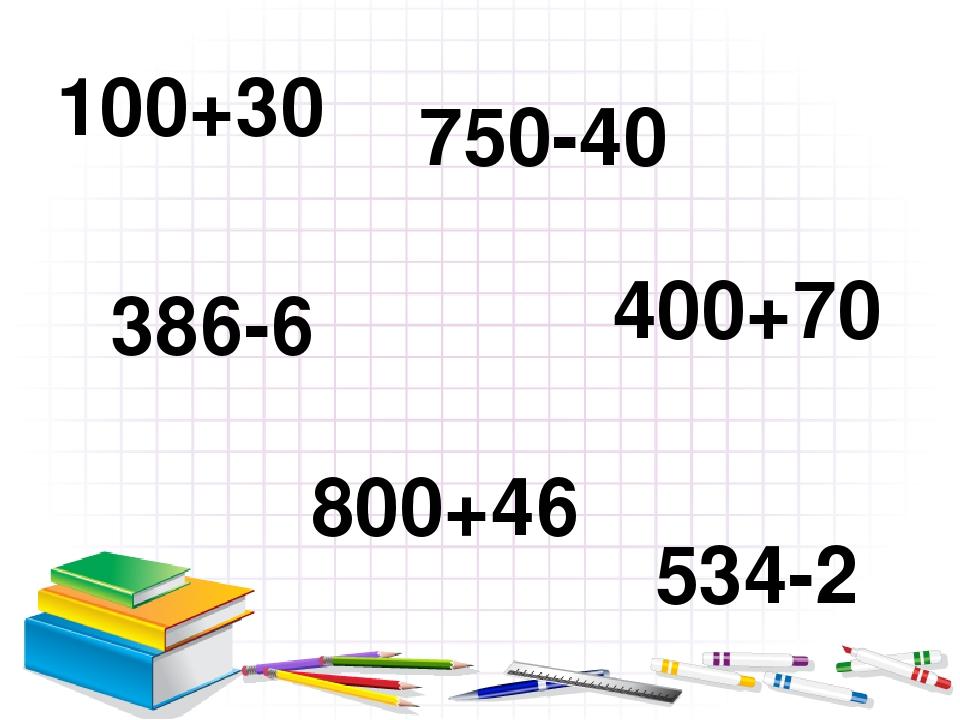 100+30 400+70 534-2 386-6 800+46 750-40