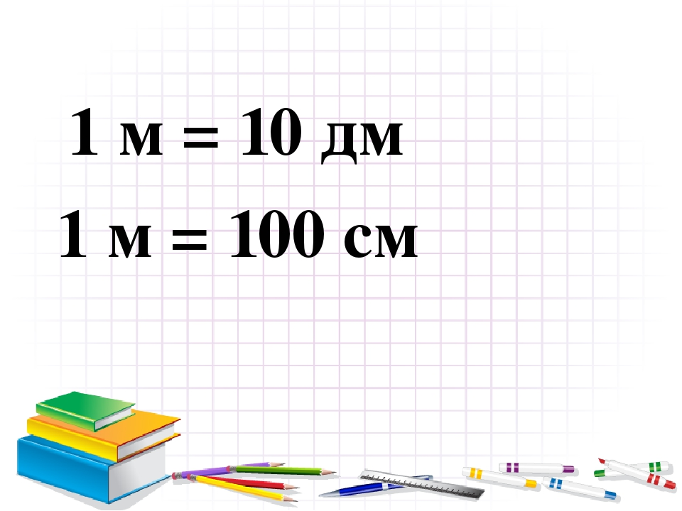 1 м = 10 дм 1 м = 100 см