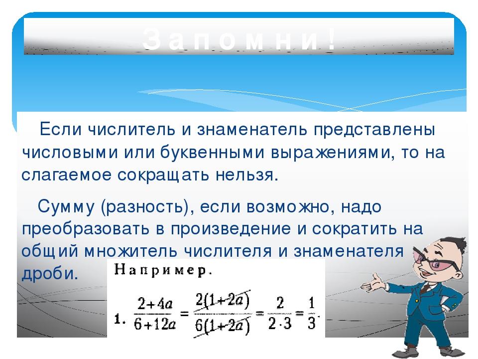 Если числитель и знаменатель представлены числовыми или буквенными выражениям...