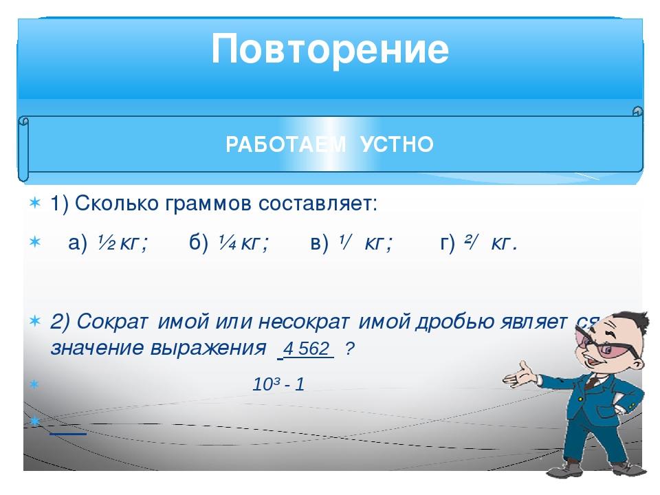 1) Сколько граммов составляет: а) ½ кг; б) ¼ кг; в) ¹/₈ кг; г) ²/₅ кг. 2) Сок...