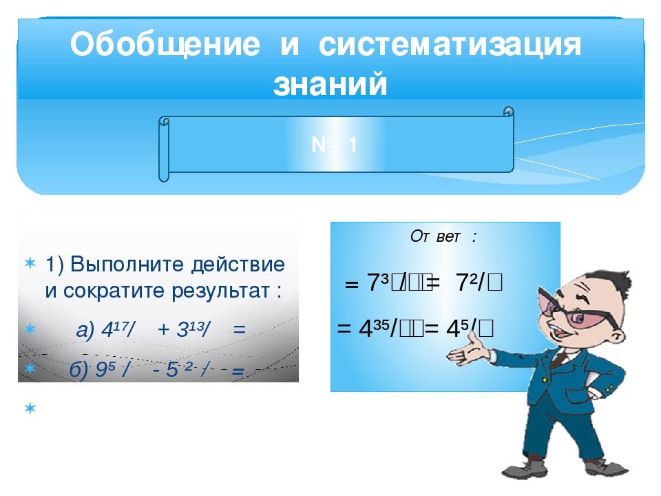 1) Выполните действие и сократите результат : а) 4¹⁷/₄₅ + 3¹³/₄₅ = б) 9⁵⁹/₆₃...