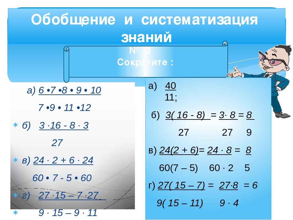 а) 6 •7 •8 • 9 • 10 7 •9 • 11 •12 б) 3 ∙16 - 8 ∙ 3 27 в) 24 ∙ 2 + 6 ∙ 24 60 •...