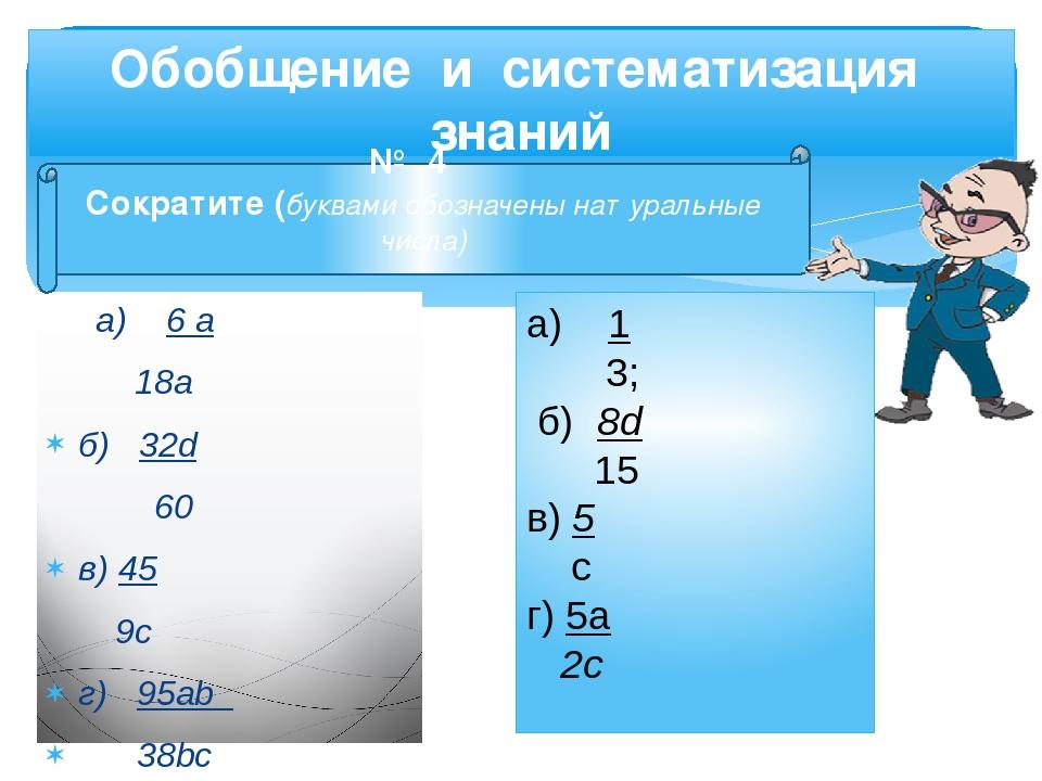 а) 6 а 18а б) 32d 60 в) 45 9с г) 95аb 38bc Обобщение и систематизация знаний...