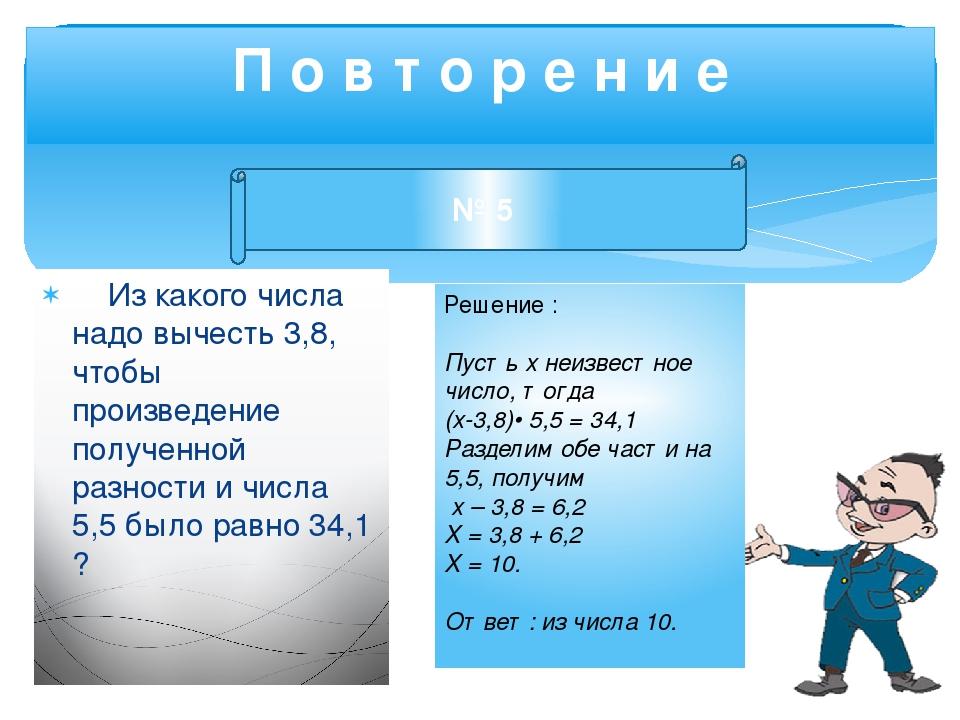Из какого числа надо вычесть 3,8, чтобы произведение полученной разности и чи...