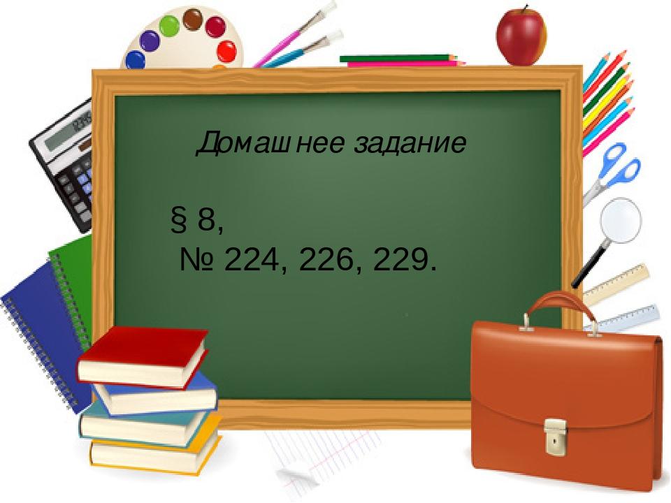 Домашнее задание § 8, № 224, 226, 229.