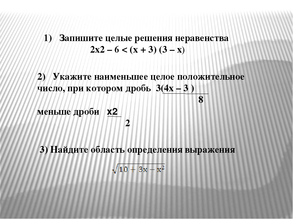 1) Запишите целые решения неравенства 2х2 – 6 < (х + 3) (3 – х) 2) Укажите на...