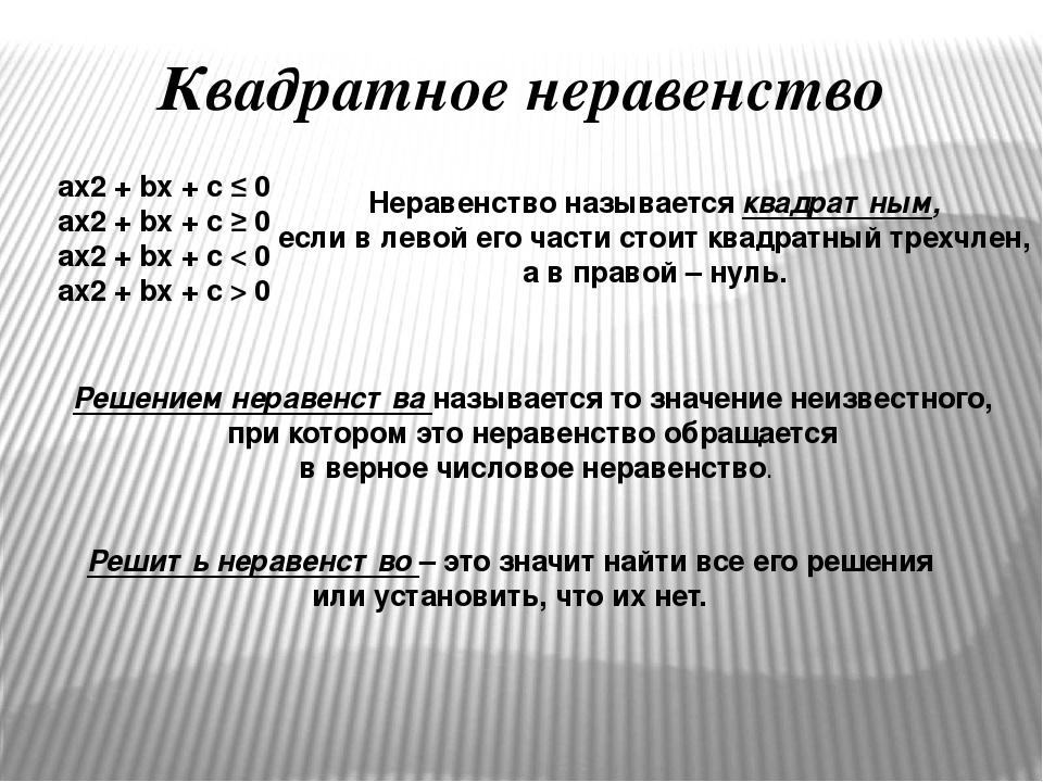 Квадратное неравенство ах2 + bx + c ≤ 0 ах2 + bx + c ≥ 0 ах2 + bx + c < 0 ах2...