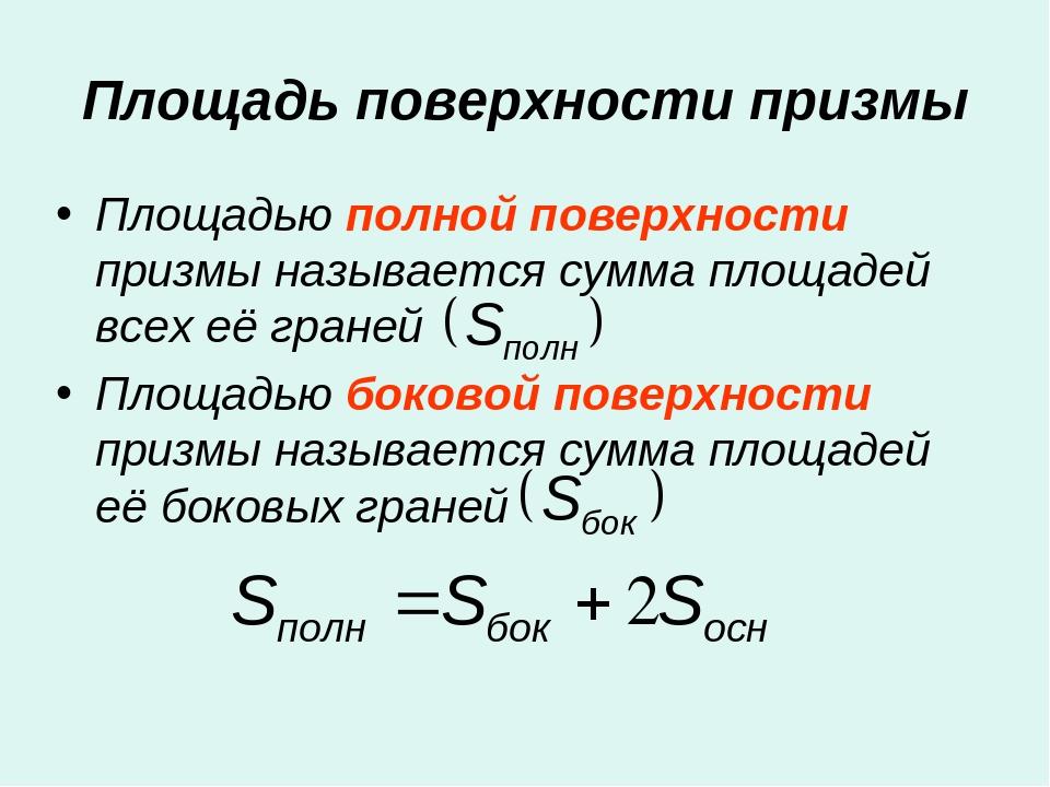 Площадь поверхности призмы Площадью полной поверхности призмы называется сумм...