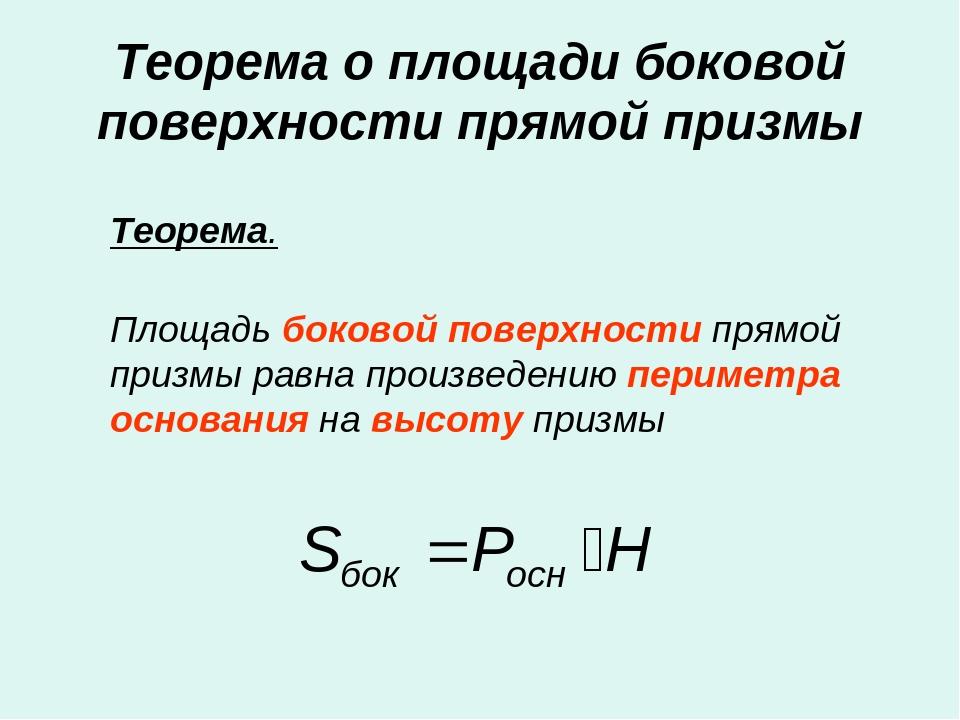 Теорема о площади боковой поверхности прямой призмы Теорема. Площадь боковой...