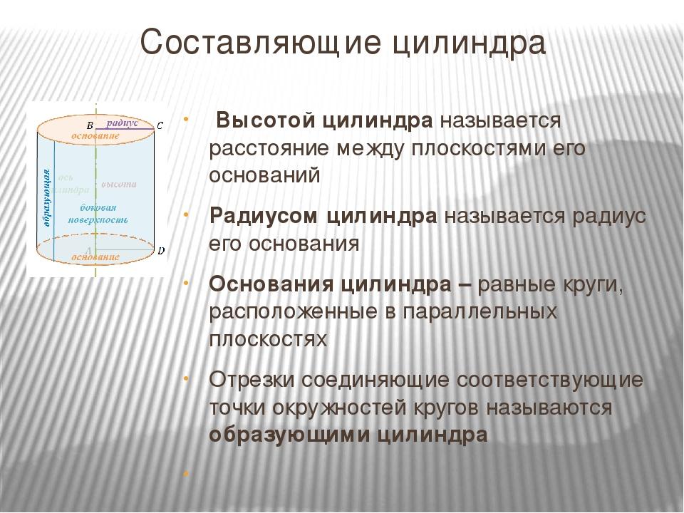 Составляющие цилиндра Высотой цилиндра называется расстояние между плоскостям...
