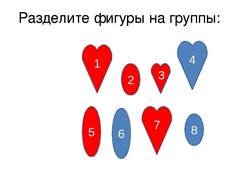 Разделите фигуры на группы: 6 5 2 8 1 4 3 7