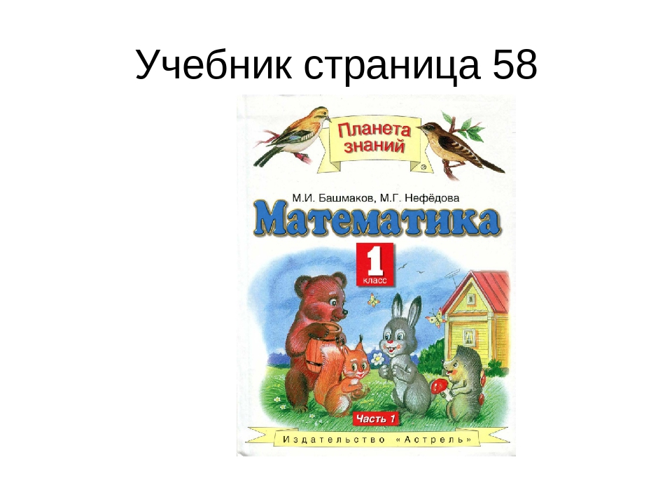 Учебник страница 58