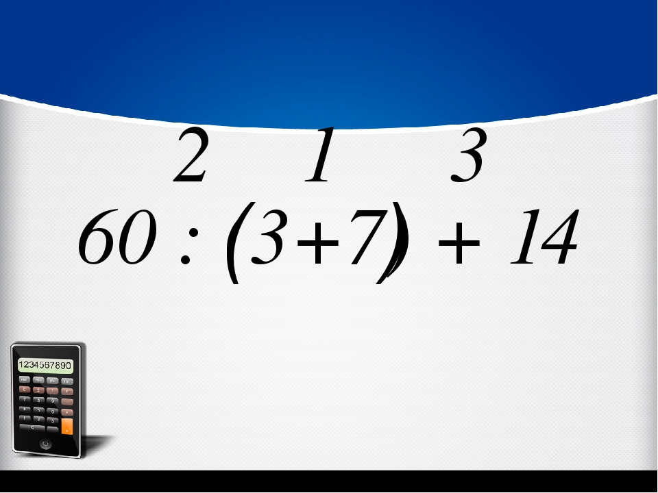 60 : (3+7) + 14 1 2 3 ( )