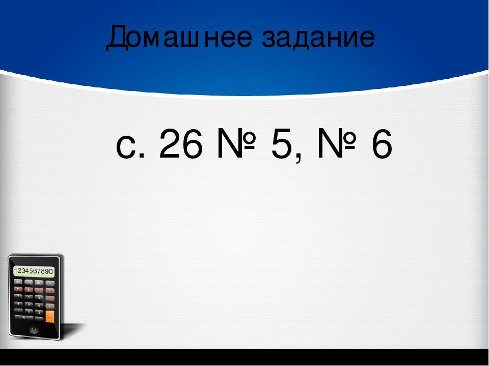 Домашнее задание с. 26 № 5, № 6