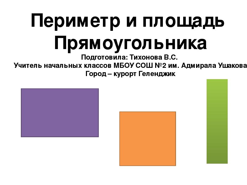 Периметр и площадь Прямоугольника Подготовила: Тихонова В.С. Учитель начальны...