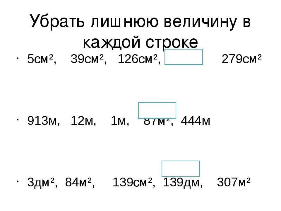 Убрать лишнюю величину в каждой строке 5см², 39см², 126см², 17кг, 279см² 913м...