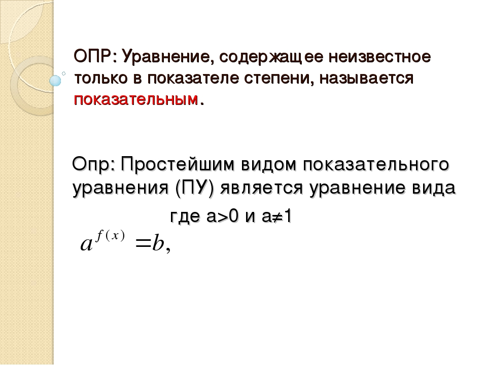 ОПР: Уравнение, содержащее неизвестное только в показателе степени, называетс...