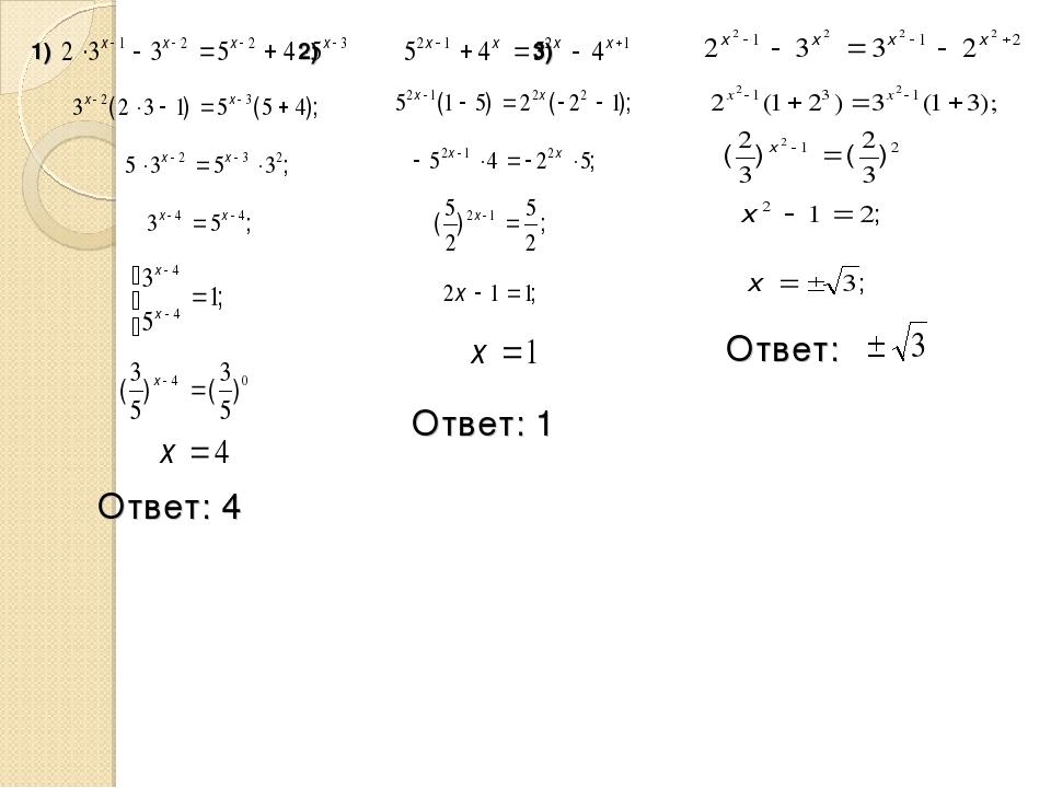 1) 2) 3) Ответ: 4 Ответ: 1 Ответ: