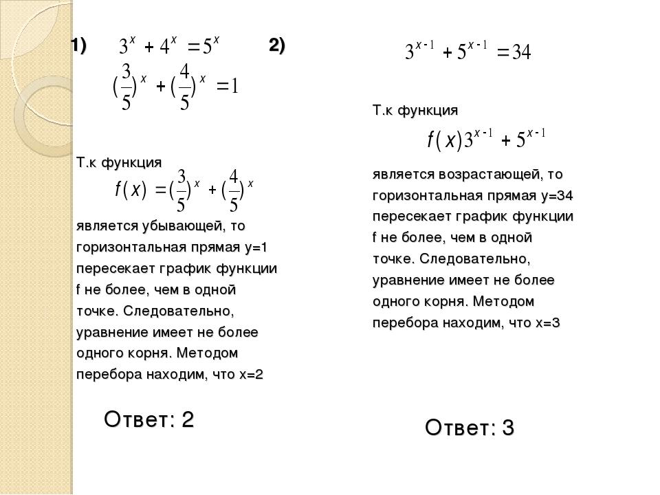 1) 2) Ответ: 2 Ответ: 3 Т.к функция является убывающей, то горизонтальная пря...