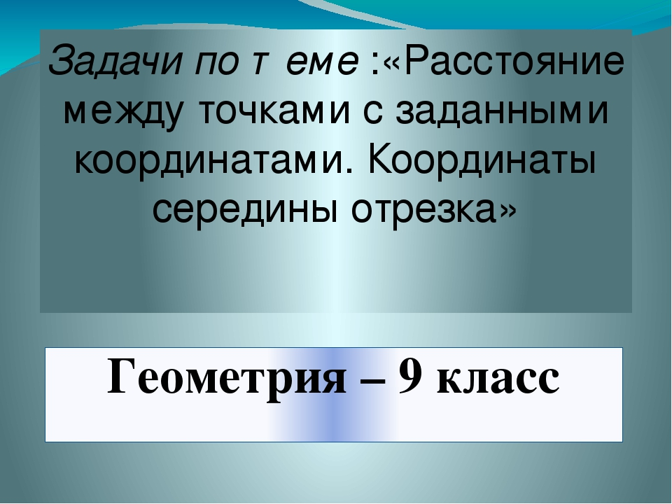 Задачи по теме :«Расстояние между точками с заданными координатами. Координат...