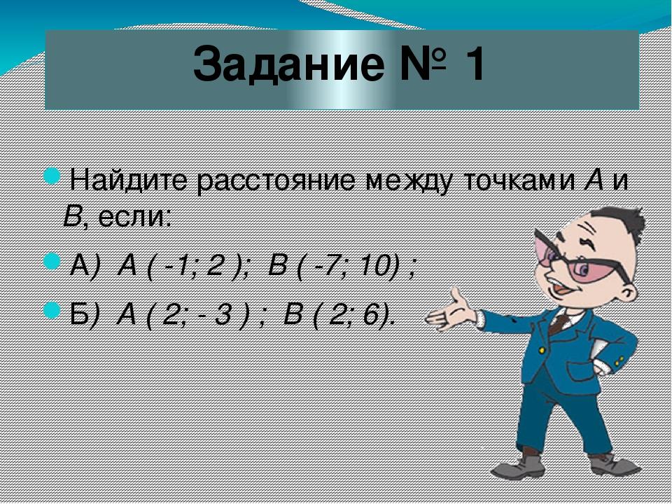 Задание № 1 Найдите расстояние между точками А и В, если: А) А ( -1; 2 ); В (...