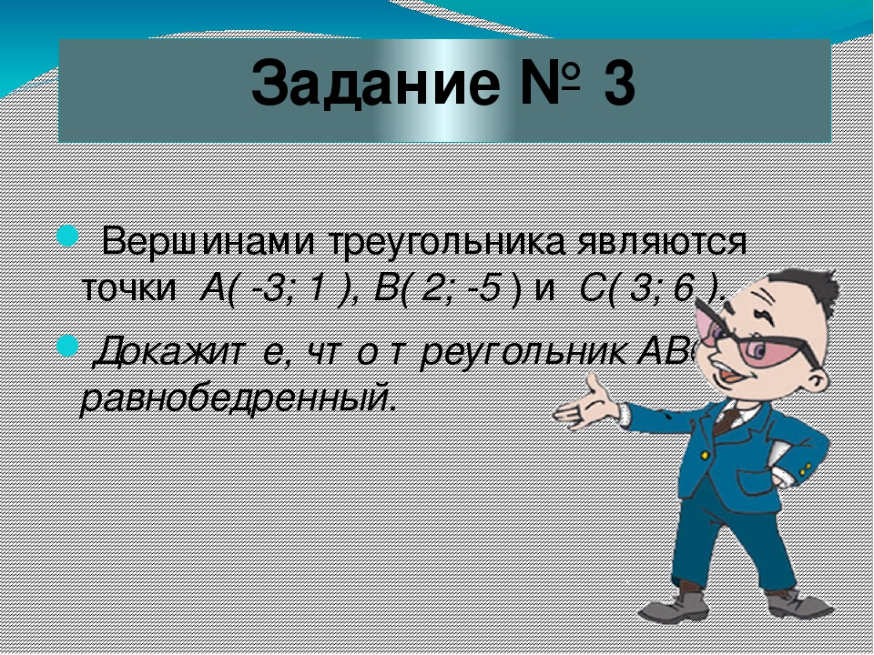 Задание № 3 Вершинами треугольника являются точки А( -3; 1 ), В( 2; -5 ) и С(...