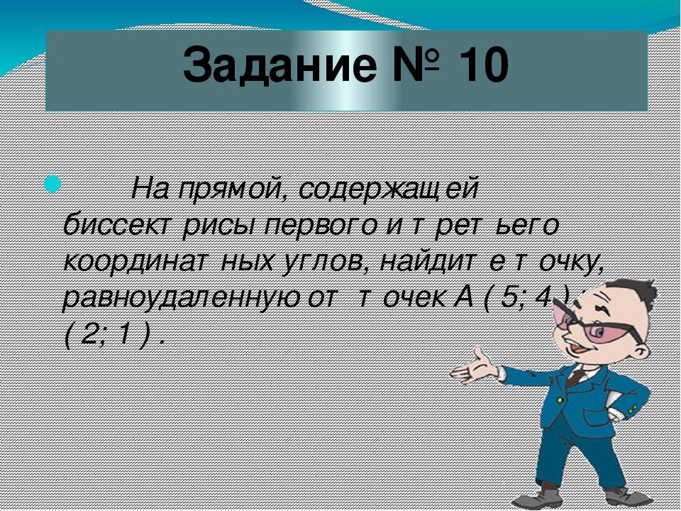 Задание № 10 На прямой, содержащей биссектрисы первого и третьего координатны...