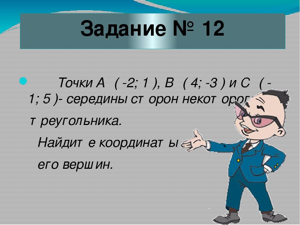 Задание № 12 Точки А₁ ( -2; 1 ), В₁ ( 4; -3 ) и С₁ ( - 1; 5 )- середины сторо...