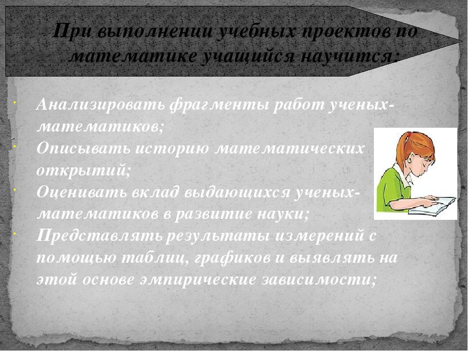 При выполнении учебных проектов по математике учащийся научится: Анализироват...