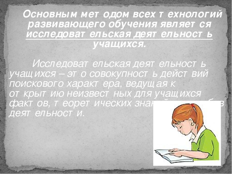 Основным методом всех технологий развивающего обучения является исследователь...